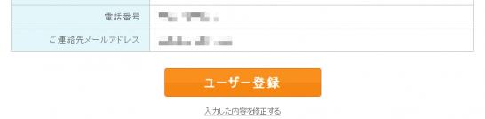 ユーザー登録ボタンを押す
