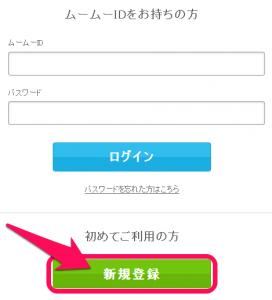 新規登録ボタンをクリック