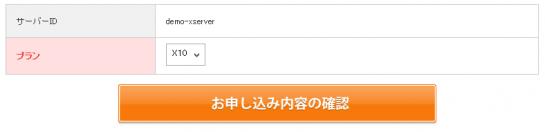 XSERVERお申し込み内容の確認