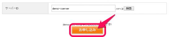 XSERVERのお申し込みボタンを押す