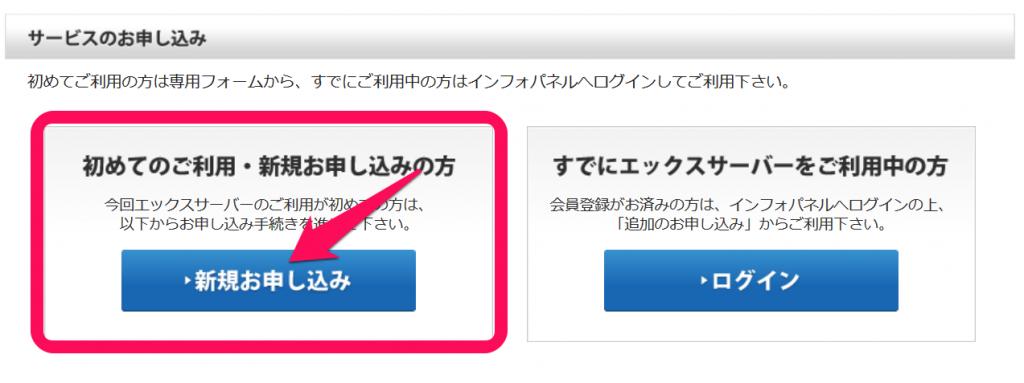 XSERVER新規お申し込みボタン