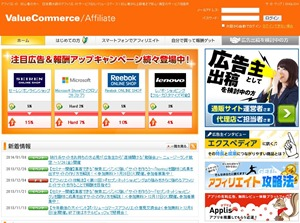 日本最大級のアフィリエイトサービスならバリューコマース!_011414_121057_PM