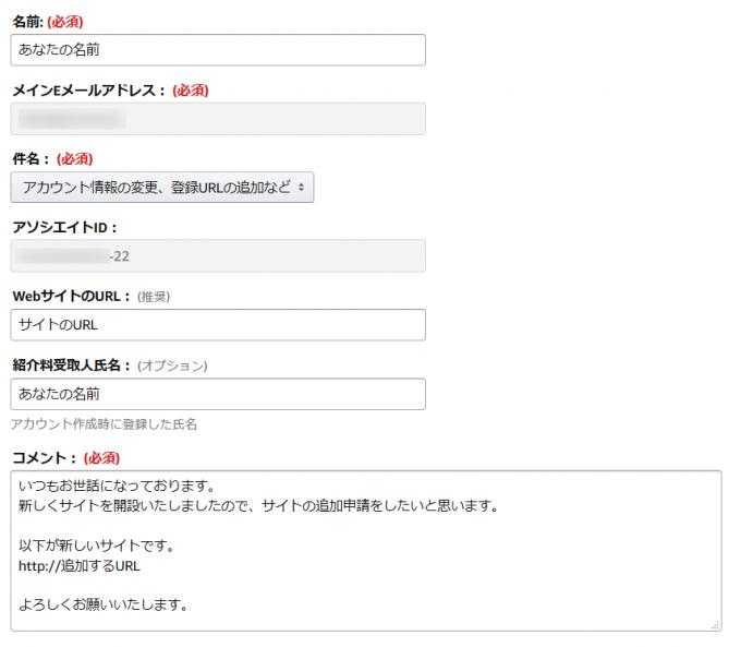 サイト追加入力例