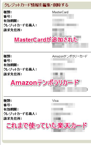 クレジットカード情報を編集・削除する