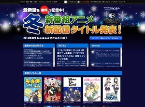 2014年冬 新番組アニメ発表!(ドワンゴ) - ニコニコチャンネル-アニメ