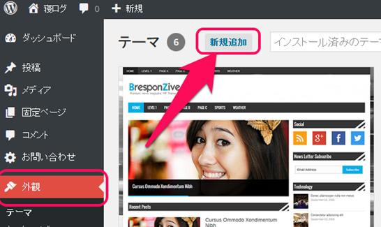 ダッシュボード→外観→新規追加