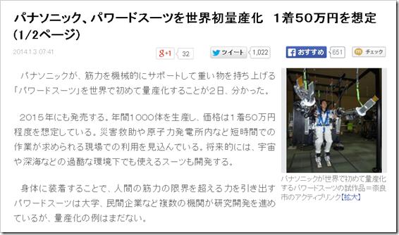 パナソニック、パワードスーツを世界初量産化 1着50万円を想定