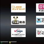 日テレ、テレ朝、フジ、TBS、テレ東、が5社共同、月額945円でスマホ向け動画配信サービス開始