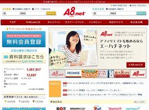 アフィリエイトサービスなら日本最大級のA8.net(PC・スマートフォン対応)_011414_114033_AM
