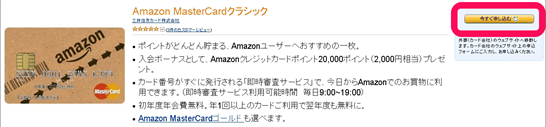 Amazon.co.jp: Amazon MasterCardクラシック
