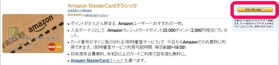 Amazon.co.jp: Amazon MasterCardクラシック