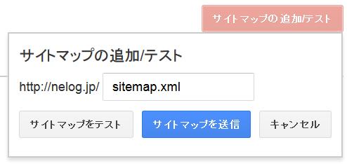 Googleウェブマスターツール、サイトマップの追加