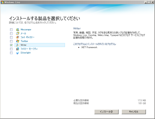 Windows Live Writerのインストール