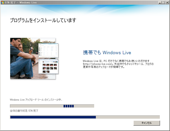 Windows Live Writerインストール中