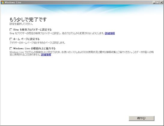 Windows Live Writerもう少しで終了です