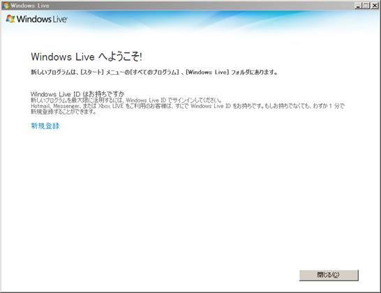 Windows Liveアカウントの新規作成