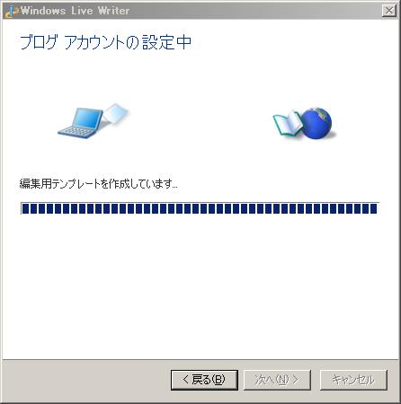Windows Live Writerブログアカウント設定中