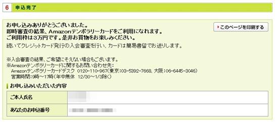 申込完了-三井住友VISAカード