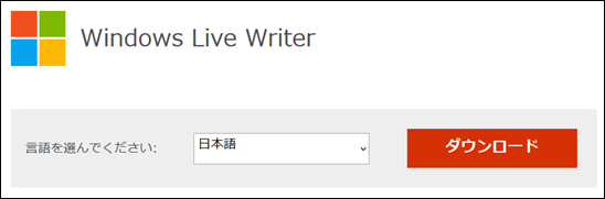 Windows Live Writerのダウンロード