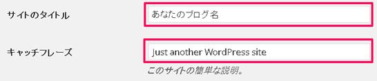 Wordpressのサイトタイトル、キャッチフレーズの設定