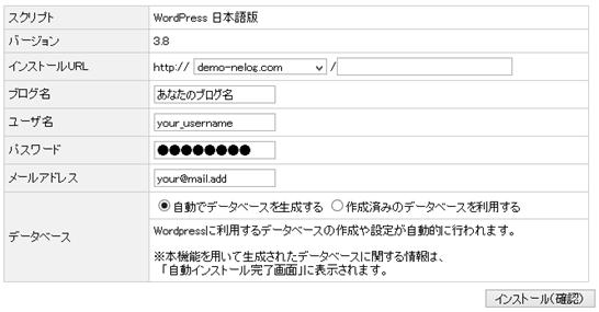 XSERVER WordPress設定入力欄