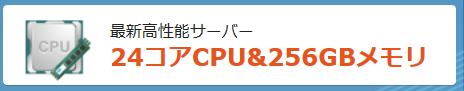 最新高性能サーバー24コアCPU&256GBメモリ