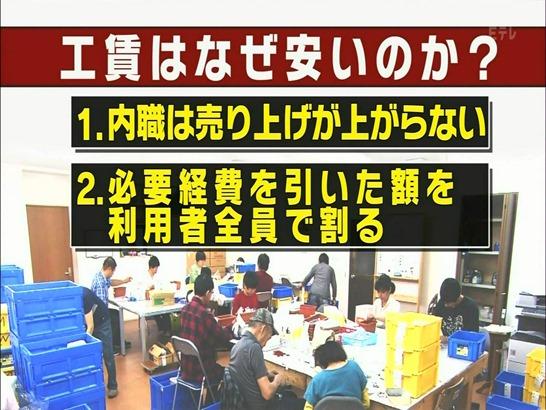 バリバラ作業所.ts_snapshot_09.23_[2013.02.25_22.10.53]
