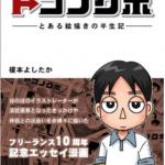 イラストレーター榎本よしたかさんのエッセイ漫画「トコノクボ」が波乱万丈で面白い