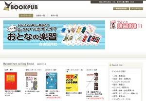 電子書籍ファンのための出版社直営電子書籍モール「ブックパブ」