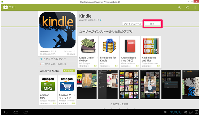 Amazon Kindleインストールの終了