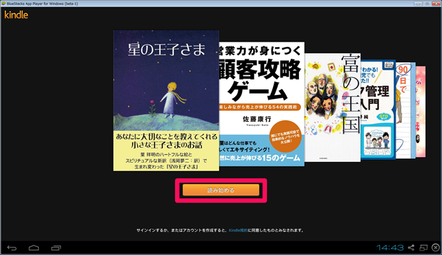 Amazon Kindleを読み始める