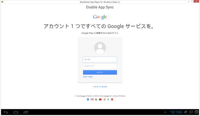 App Syncの有効化