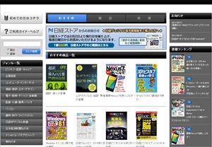 電子書籍・電子雑誌「日経BPストア」