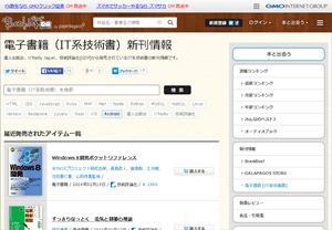 電子書籍(IT系技術書)の新刊情報 - ブクログ