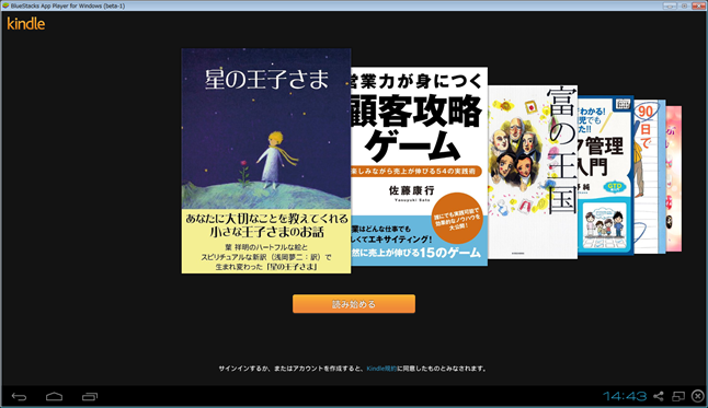 Amazon Kindleが起動