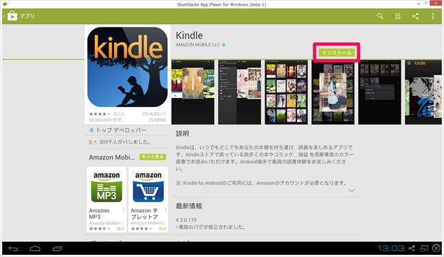 Kindleのインストール