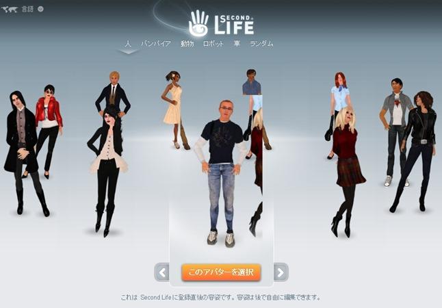 登録する  Second Life