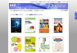 オーム社eStore