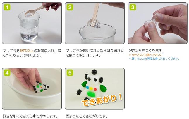植物由来のプラスチック粘土 フリプラ  オープンキューブ