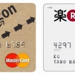 「Amazon MasterCardクラシック vs 楽天カード」クレジットカード比較、ポイント、審査、限度額など