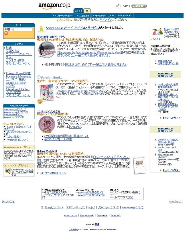 クリックからはじまる新発見 Amazon.co.jp