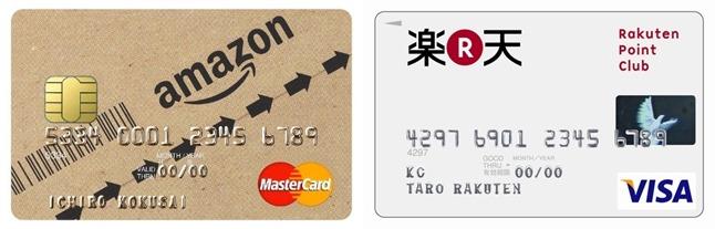 Amazonカードと楽天カードの比較