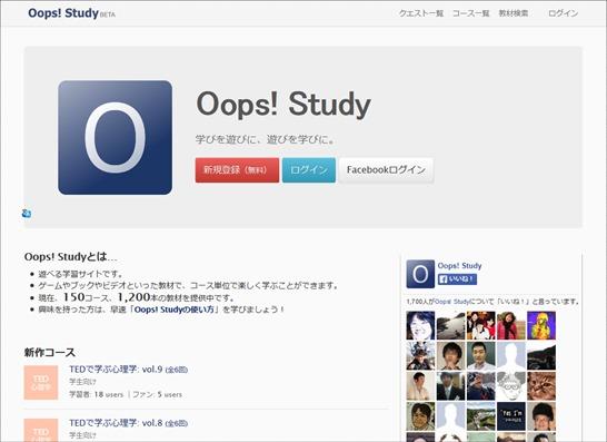 遊べる学習サイト Oops! Study(ウープススタディ)
