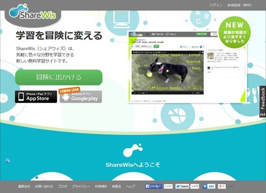 無料学習サイトShareWis(シェアウィズ)