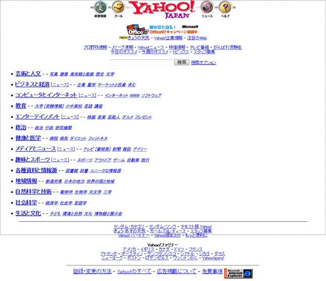 Yahoo! JAPAN1997年