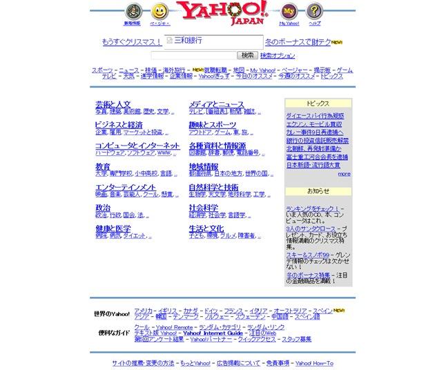 Yahoo! JAPAN1998年12月