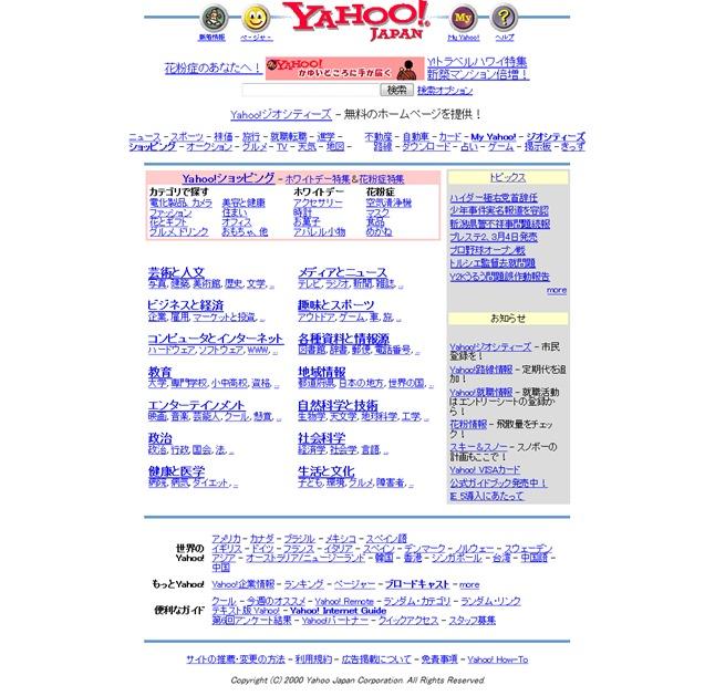Yahoo! JAPAN2000年2月