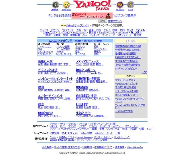 Yahoo! JAPAN2001年6月