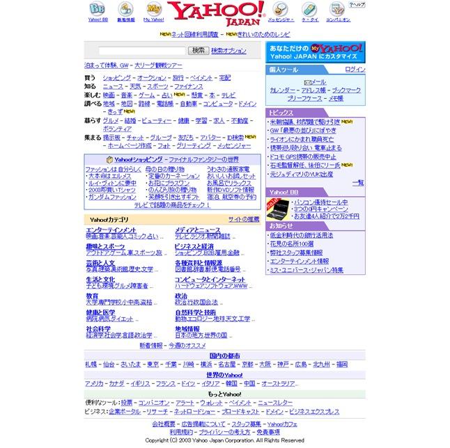 Yahoo! JAPAN2003年4月