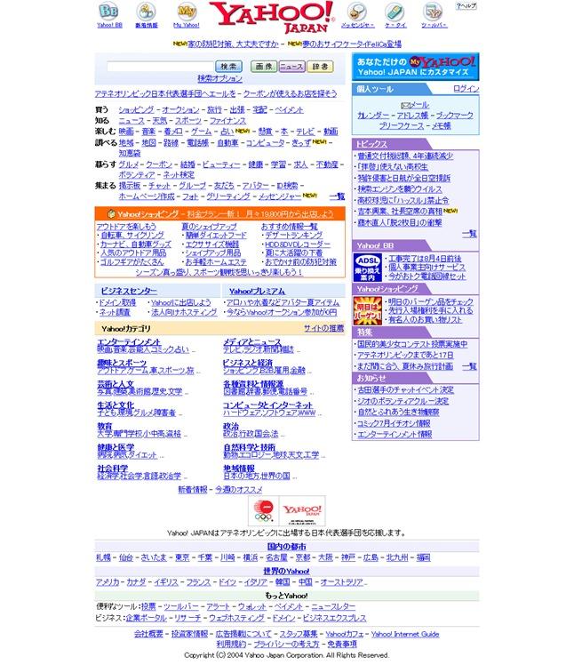 Yahoo! JAPAN2004年7月